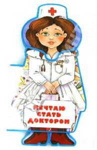 34925-mechtaju-stat-doktorom-ot-feniks-premer