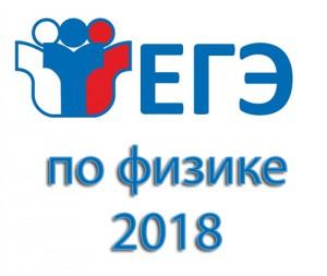 ege-fizika-2018
