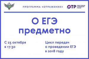 o_ege_predmetno_2
