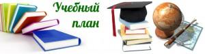 uchebny-j-plan